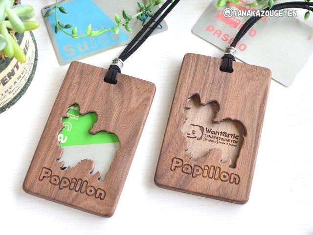 木製パスケース【パピヨン】ウォールナットの画像1枚目