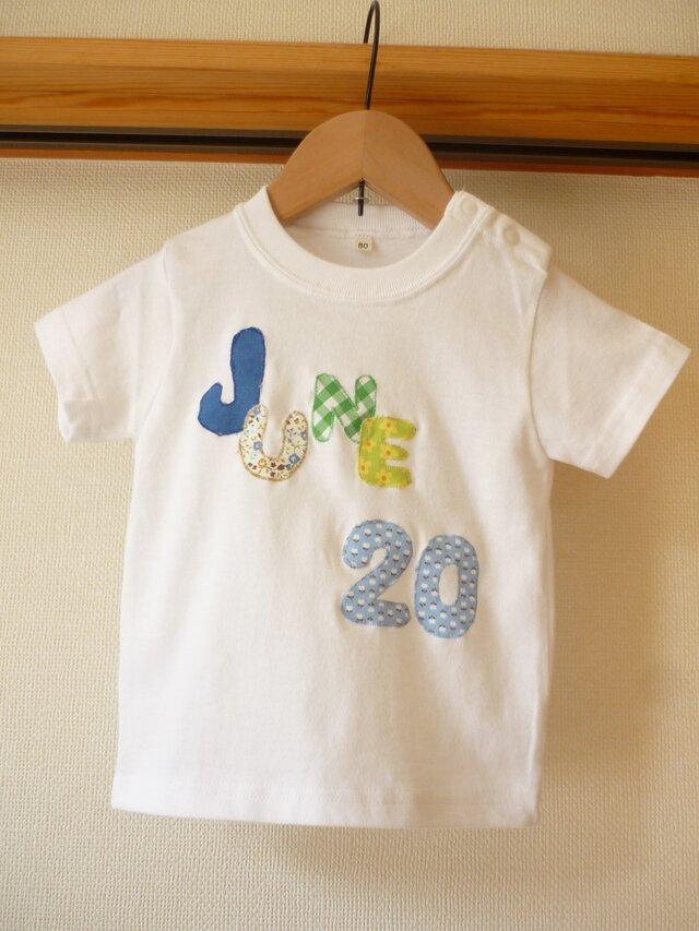 お誕生日・お名前アップリケこどもTシャツ『はぴばTee』の画像1枚目