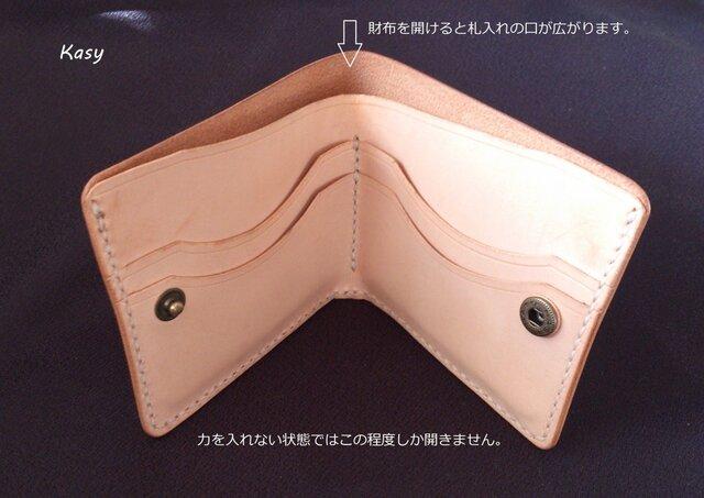 口の広がるカード4枚と紙幣の二つ折り財布 HW-01 ハーフウォレット ヌメ革 生成りの画像1枚目
