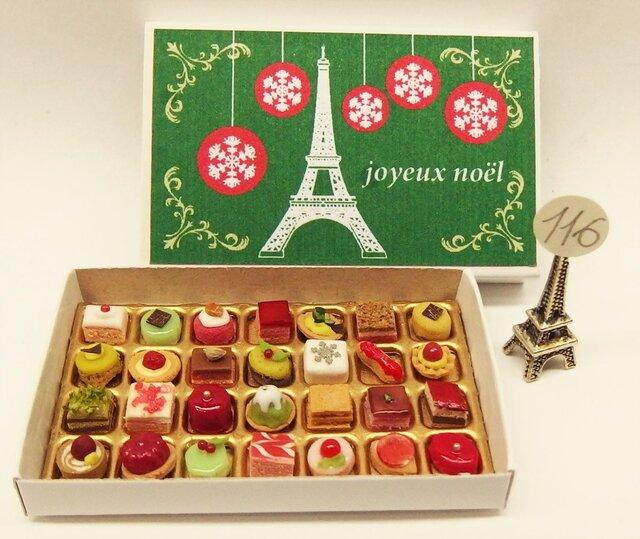 マッチ箱の中のミニチュア フランスのお菓子 ノエル 116の画像1枚目
