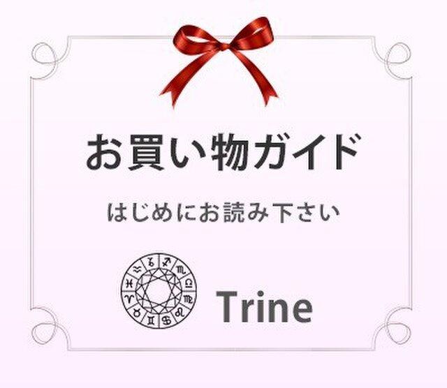 Trine☆お買い物ガイド☆はじめにお読み下さいの画像1枚目
