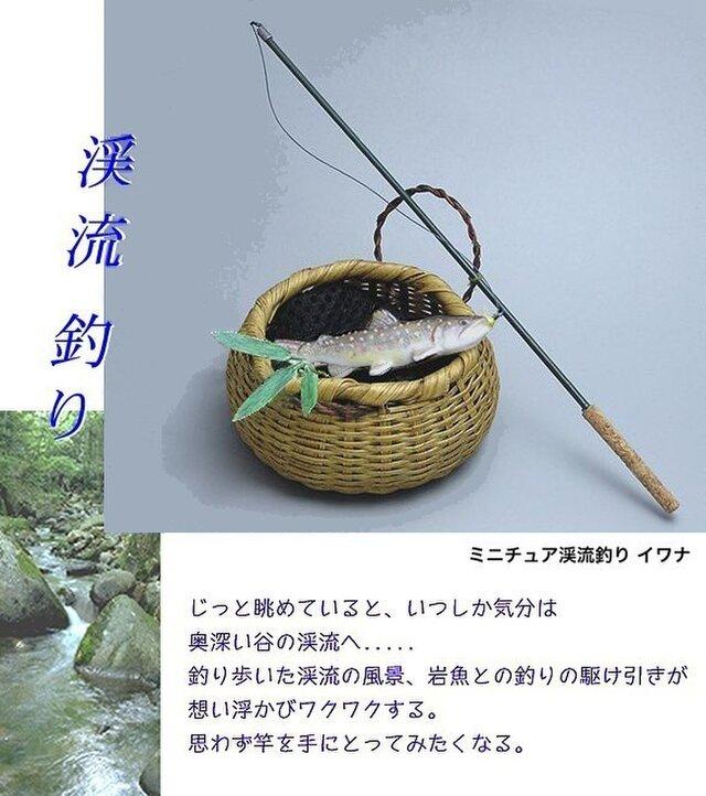 ミニチュア渓流釣り イワナの画像1枚目