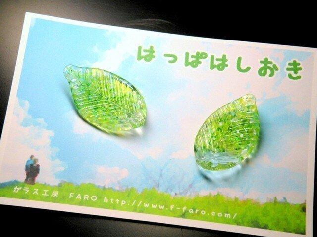 葉っぱはしおき 2P☆ご注文前に購入可能かお問い合わせくださいの画像1枚目