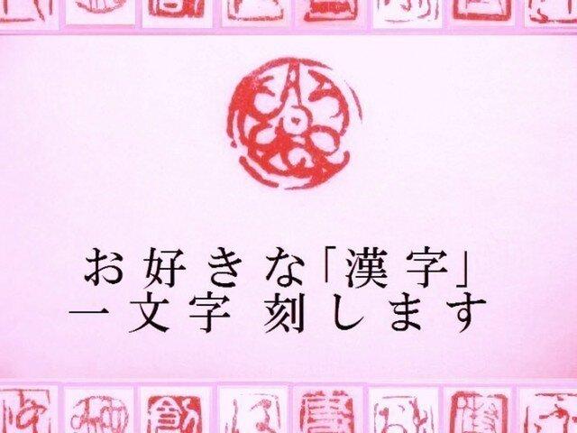 漢字 一字印【受注作成】の画像1枚目