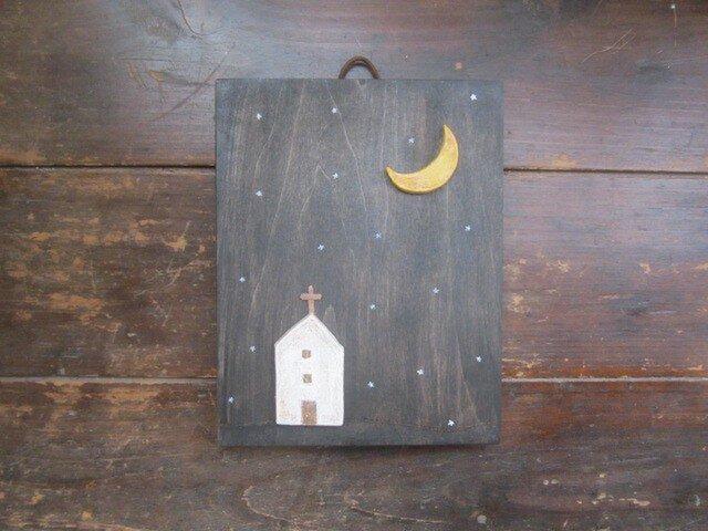 月と教会 かべかざりの画像1枚目