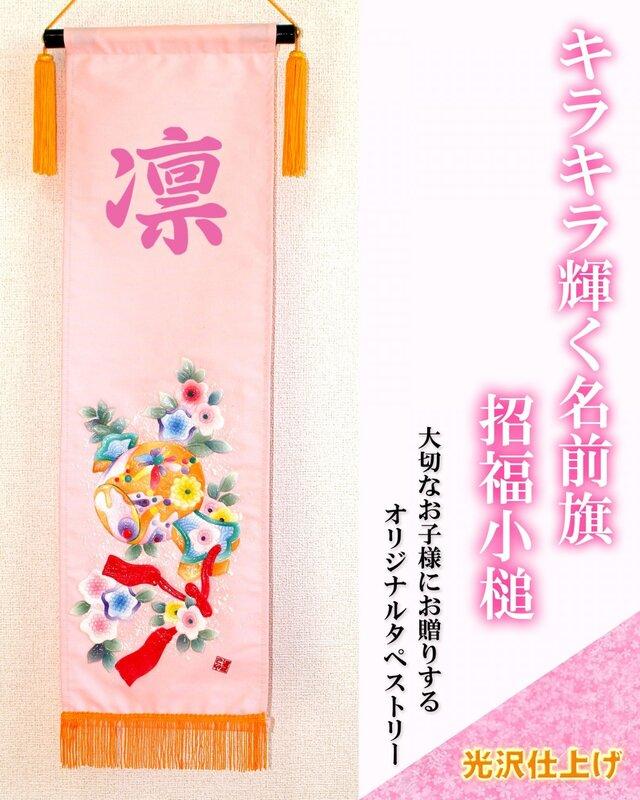 ひな祭り 名前旗タペストリー 招福小槌 ピンク【送料無料】の画像1枚目