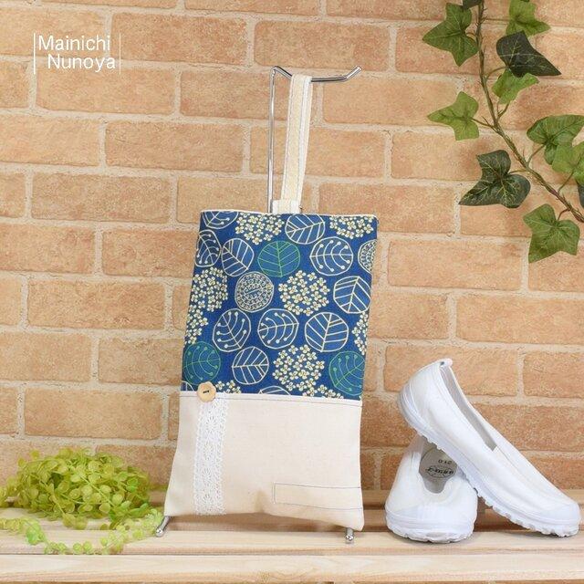 北欧ナチュラル・紫陽花柄のシューズバッグ:紺×生成りの画像1枚目