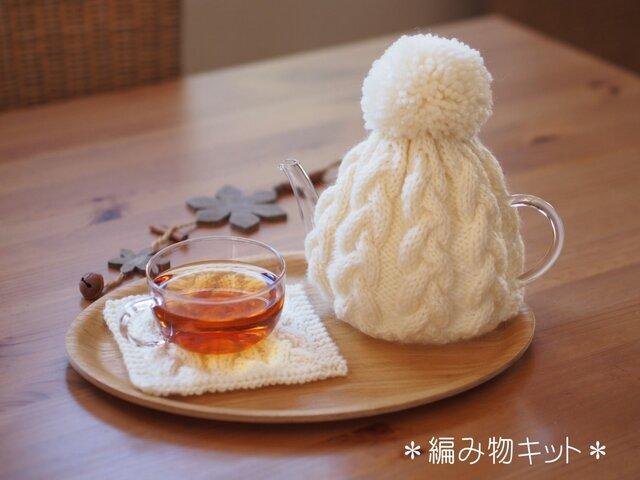 【編み物キット】ポットカバー&マット<ミルク>の画像1枚目