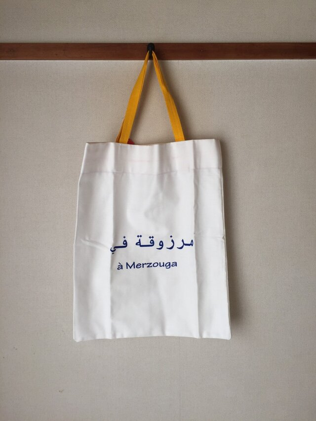 アラビア語バッグ3の画像1枚目
