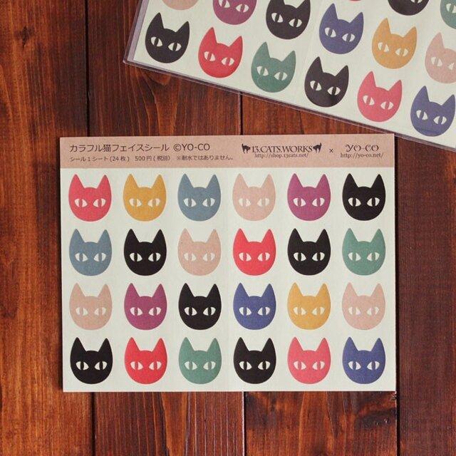 カラフル猫フェイスシール 13.CATS.WORKS×YO-COの画像1枚目