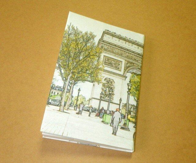 文庫本カバー:凱旋門の画像1枚目