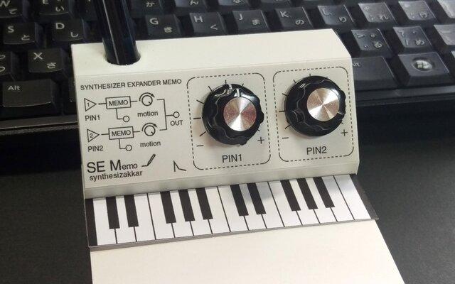 【メモ帳】SEMemoPE シンセサイザー型・ペンスタンドメモ・SKP付きの画像1枚目