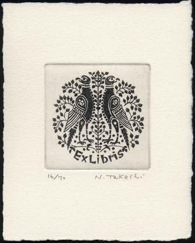 鳥と文様・蔵書票 / 銅版画 (作品のみ)の画像1枚目
