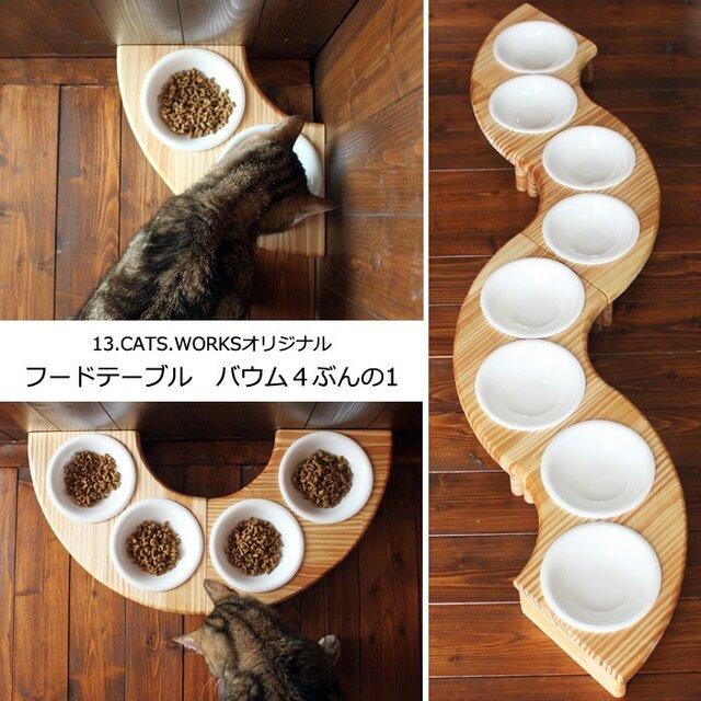 木製フードテーブル バウム4ぶんの1(フードボウル13.5cm付)13.CATS.WORKSオリジナルの画像1枚目