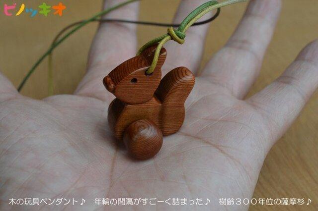 木の玩具ペンダント リス♪ 樹齢3百年の薩摩杉♪の画像1枚目