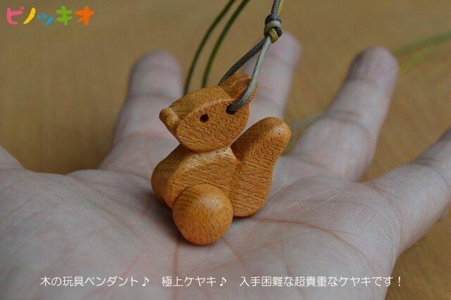 木の玩具ペンダント リス♪ 極上ケヤキで~す!の画像1枚目