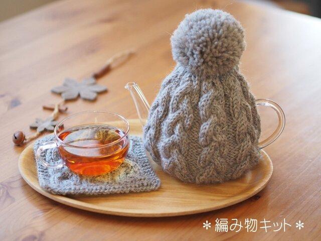 【編み物キット】ポットカバー&マット<セサミ>の画像1枚目
