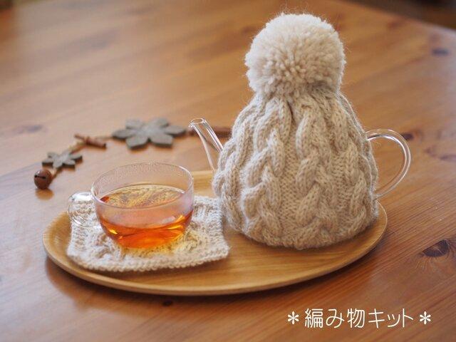 【編み物キット】ポットカバー&マット<オートミール>の画像1枚目