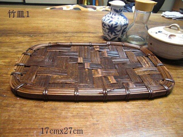 竹皿1の画像1枚目