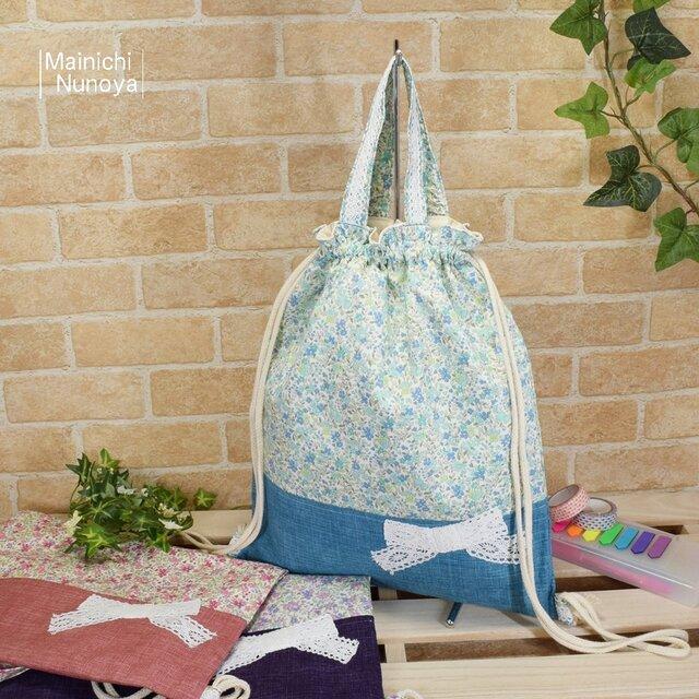 ナップサック型:花柄&リボンの着替え袋(体操着袋)の画像1枚目