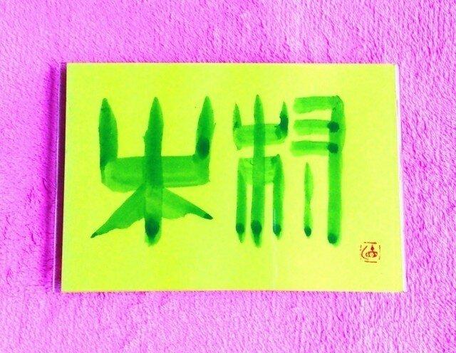 名字「木村」 横型の画像1枚目