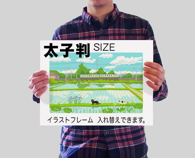 イラストシート 太子判サイズ(イラストフレーム入れ替え可)の画像1枚目