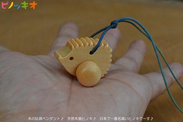 木の玩具ペンダント ハリネズミ♪ 天然木曽ヒノキ♪の画像1枚目