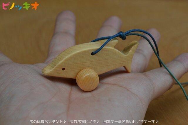 木の玩具ペンダント イルカ♪ 天然木曽ヒノキ♪の画像1枚目