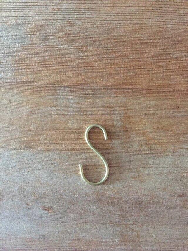 〈b〉真鍮S字フック 5個setの画像1枚目
