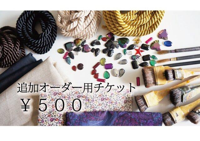 追加オーダーチケット 500円 ※単体購入不可の画像1枚目