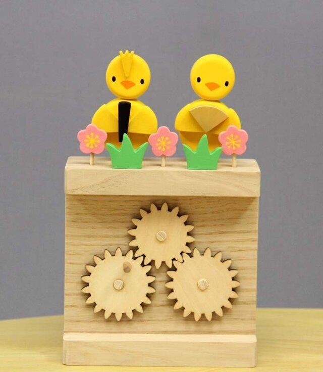【雛祭り】からくりヒヨコ・雛人形の画像1枚目