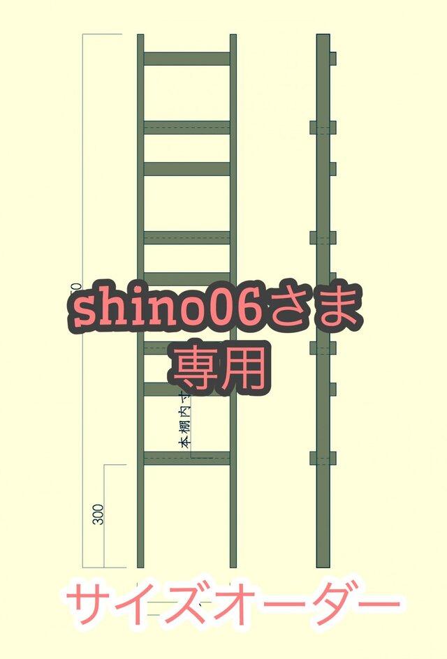 ★shino06様★専用 追加料金分の画像1枚目