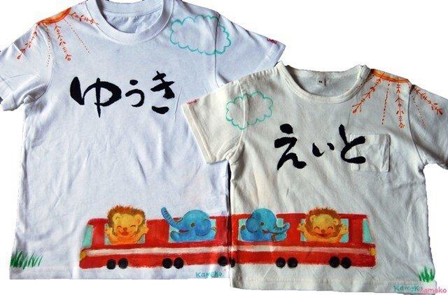 特注手描きTシャツ★名入れ可★お祝いに 繋がるシャツの画像1枚目