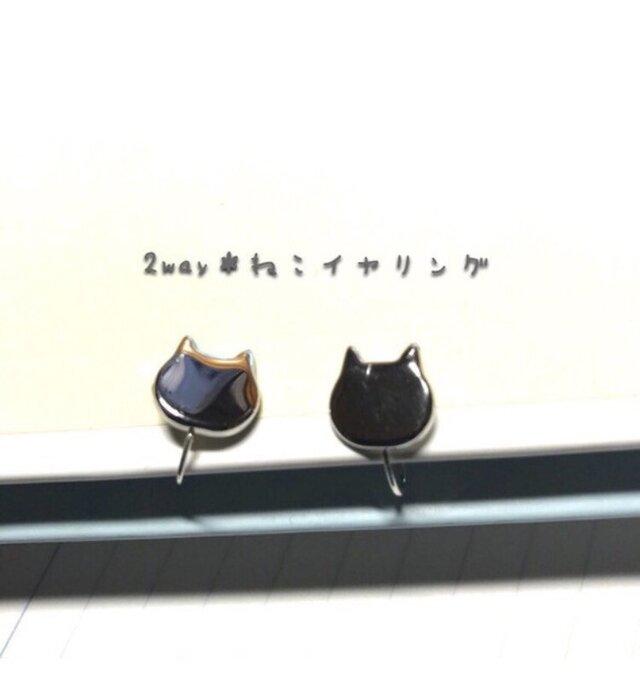 2way ネコとパール イヤリングの画像1枚目