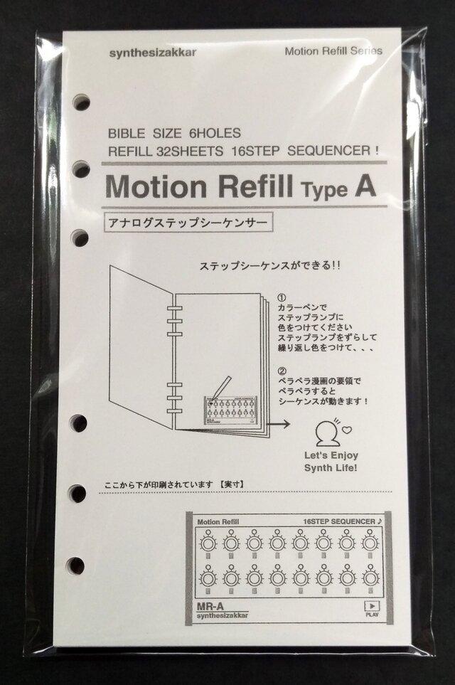【モーションリフィル】Motion Refill Type A アナログステップシーケンサーの画像1枚目
