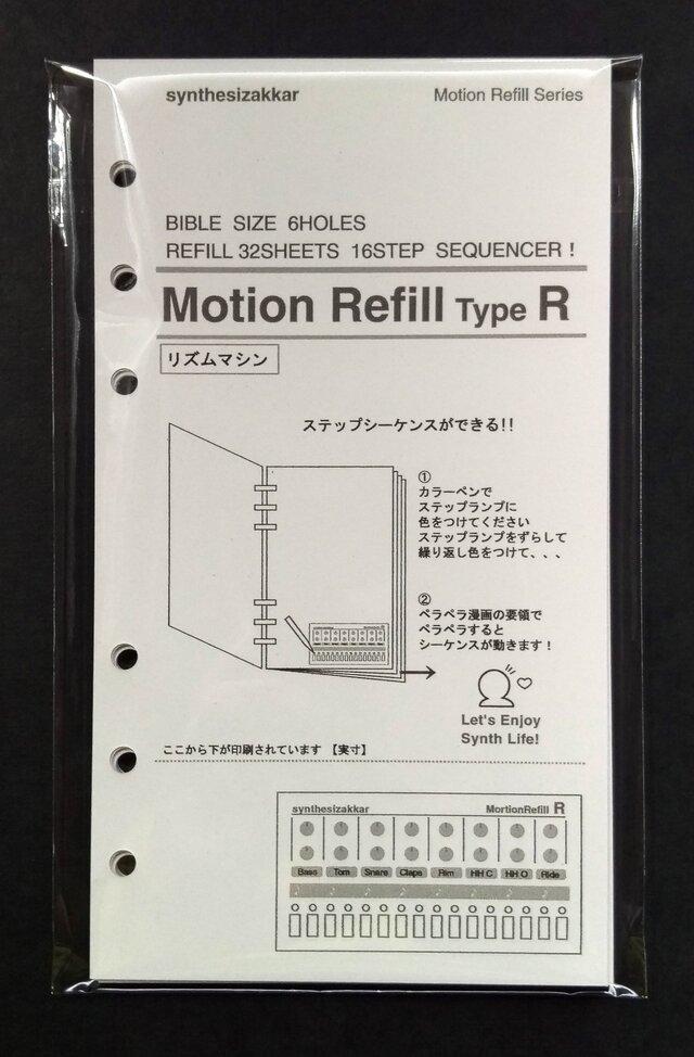 【モーションリフィル】 Motion Refill Type R リズムマシンの画像1枚目