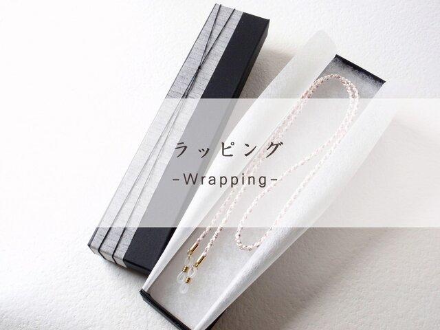 ラッピング-wrapping-の画像1枚目