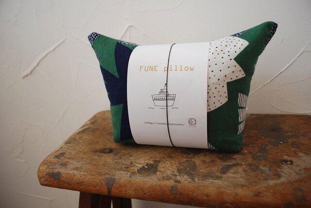 小さい船枕『FUNE』74の画像1枚目