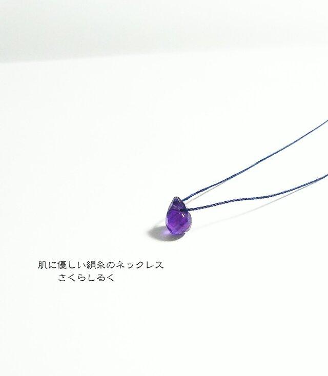 28 天然石 アメジスト 2月の誕生石  [14kgf] 肌にやさしい 絹糸 の ネックレスの画像1枚目