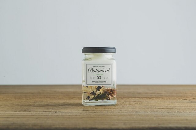 Botanical candle(03 jasmine)の画像1枚目