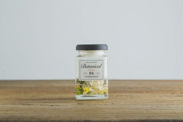 Botanical candle(04 honey)の画像1枚目