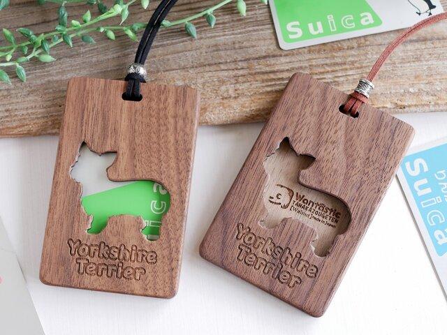 木製パスケース【ヨークシャーテリア】Yorkshire Terrierの画像1枚目
