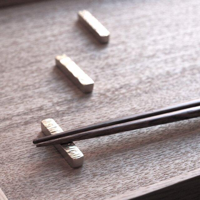 真鍮の箸置き Bの画像1枚目