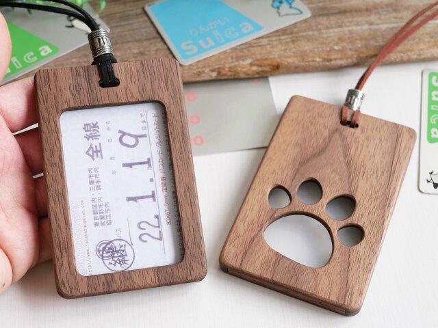 木製パスケース☆定期券☆【キュートな犬の肉球】ウォールナットの画像1枚目