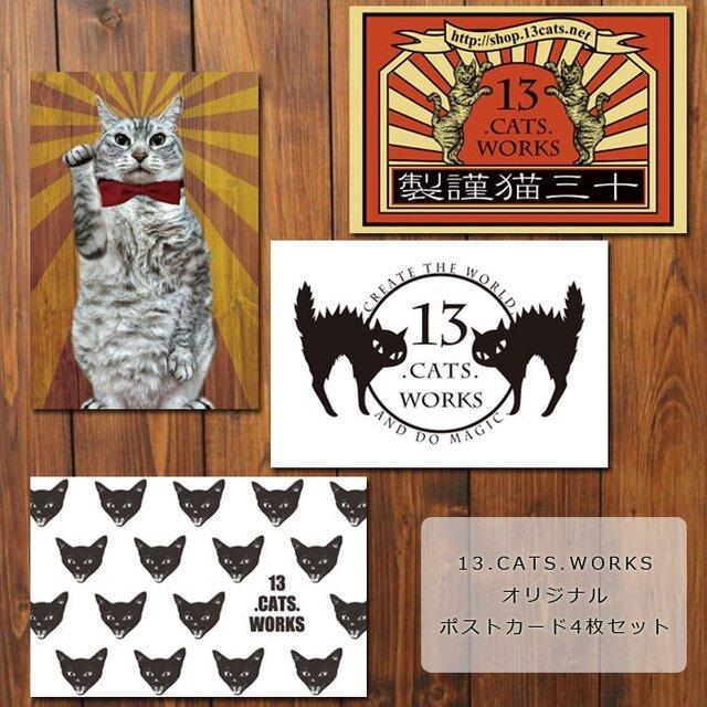 13.CATS.WORKSオリジナル ポストカード4種類セットの画像1枚目