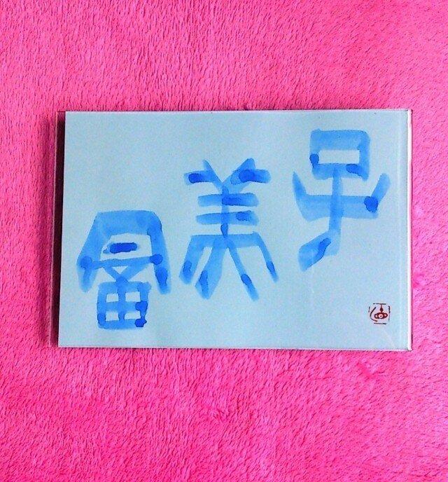 名前「富美子」 篆書体 横型の画像1枚目