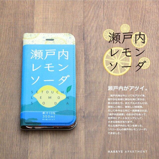 iphone12 ケース 手帳 瀬戸内レモンの画像1枚目