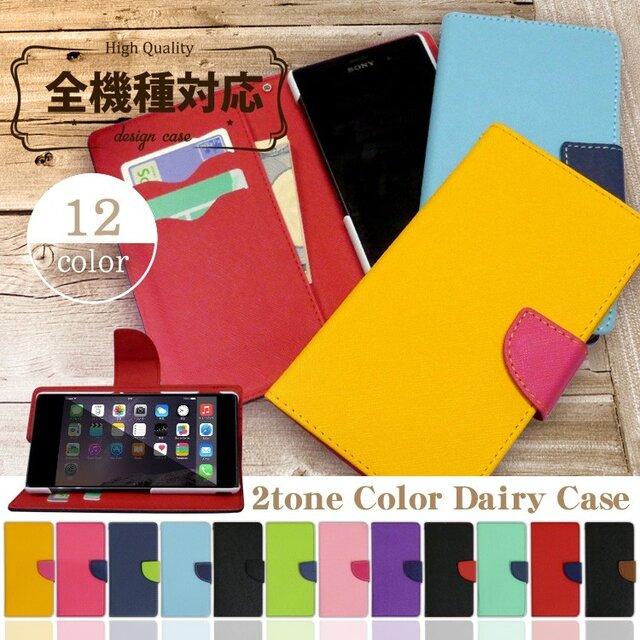 iPhoneケース スマホケース 手帳型 全機種対応 2トーン (7/7 plus/6s/6/6plus/6splus)の画像1枚目