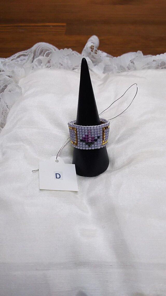 ビーズ織の指輪D(パープル×バラ)の画像1枚目