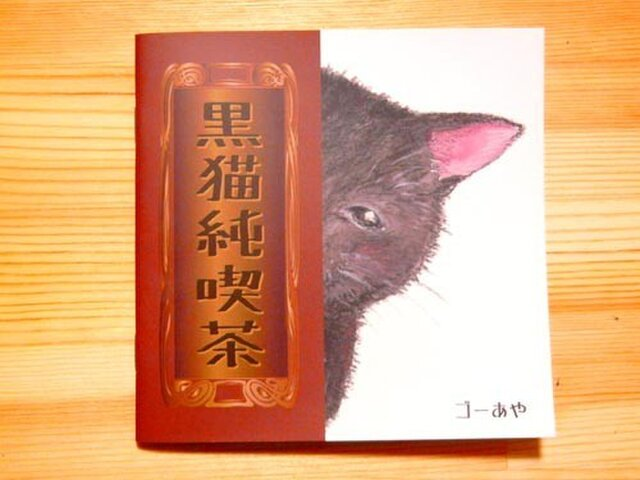 絵本:黒猫純喫茶の画像1枚目